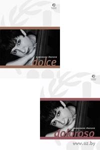 Dolce. Doloroso (комплект из 2 книг). Вероника Долина