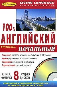 100% английский. Начальный уровень (книга + 8 CD)