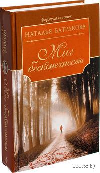 Миг бесконечности. Наталья Батракова