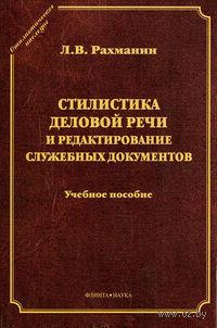 Стилистика деловой речи и редактирование служебных документов. Лев Рахманин
