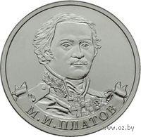 2 рубля - Генерал от кавалерии М.И. Платов