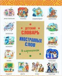 Детский словарь иностранных слов в картинках