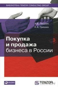 Покупка и продажа бизнеса в России. Андрей Пушкин, Кирилл Гришин