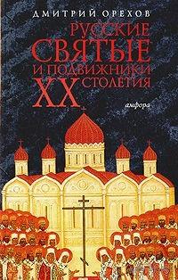 Русские святые и подвижники XX столетия (м). Дмитрий Орехов