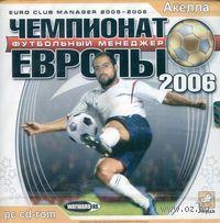 Менеджер футбола: Чемпионат Европы 2006