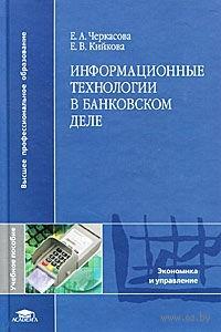 Информационные технологии в банковском деле. Евгения Черкасова, Елена Кийкова