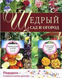 Комплект: Щедрый сад и огород. Экологически чистые фрукты и овощи (+ семена)