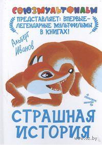 Страшная история. А. Иванов