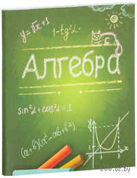 Тетрадь Алгебра (48 листов; клетка)