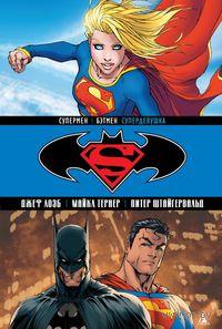 Супермен/Бэтмен. Супердевушка