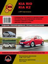 Kia Rio / Kia K2 с 2011 г. Руководство по ремонту и эксплуатации