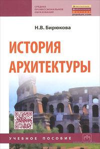 История архитектуры