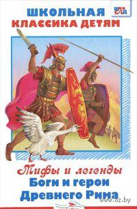Мифы и легенды. Боги и герои Древнего Рима. Луций Апулей
