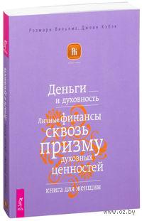 Деньги и духовность. Личные финансы сквозь призму духовных ценностей. Книга для женщин. Розмари Вильямс, Джоан Кэбэк