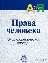 Права человека. Энциклопедический словарь. С. Алексеев