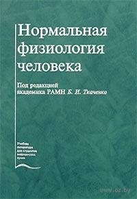 Нормальная физиология человека. Вадим Брин, Александр Завьялов, Юрий Захаров