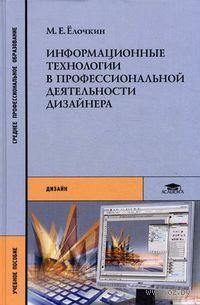 Информационные технологии в профессиональной деятельности дизайнера. М. Елочкин