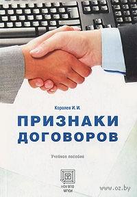 Признаки договоров. Игорь Королев