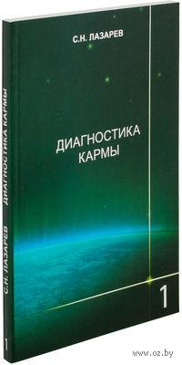 Диагностика кармы. Книга 1. Система полевой саморегуляции