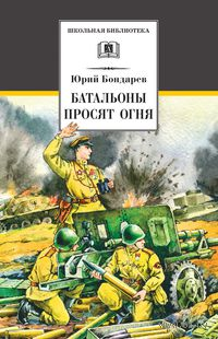 Батальоны просят огня. Юрий Бондарев