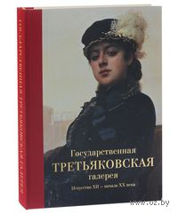 Государственная Третьяковская галерея. Искусство ХII - начала ХХ века
