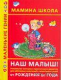 Наш малыш! От рождения до года. Олеся Жукова, Валентина Балабанова, А. Литус