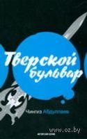 Тверской бульвар (м). Чингиз Абдуллаев