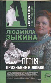 Песня - признание в любви. Людмила Зыкина
