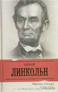 Любовь вечна, или Мэри Тодд и Авраам Линкольн. Ирвинг Стоун