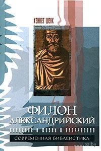 Филон Александрийский. Введение в жизнь и творчество. Кеннет Шенк