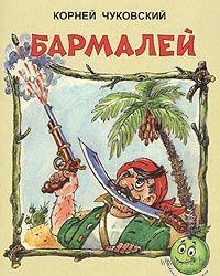 Бармалей. Корней Чуковский