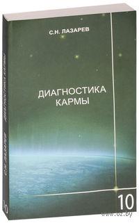 Диагностика кармы. Книга 10. Продолжение диалога. Сергей Лазарев