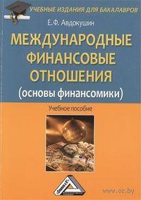 Международные финансовые отношения (основы финансомики). Е. Авдокушин