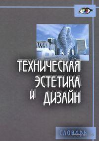 Техническая эстетика и дизайн. М. Калиничева, М. Решетова