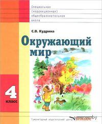 Окружающий мир. 4 класс. Учебник для специальных (коррекционных) общеобразовательных школ VIII вида