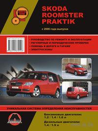 Skoda Roomster / Skoda Praktik с 2006 г. Руководство по ремонту и эксплуатации