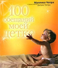 100 обещаний моей детке. Маллика Чопра