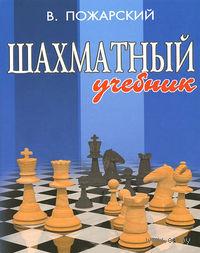 Шахматный учебник. Виктор Пожарский