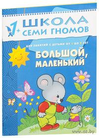 Большой, маленький. Для занятий с детьми от 1 до 2 лет. Дарья Денисова