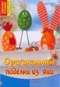 Оригинальные поделки из яиц. Армин Тойбнер