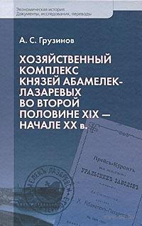 Хозяйственный комплекс князей Абамелек-Лазаревых во второй половине XIX - начале XX в.. Алексей Грузинов