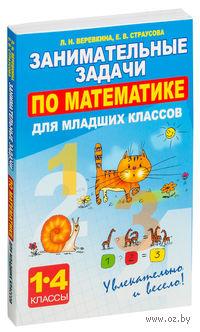Занимательные задачи по математике для младших классов. Л. Веревкина, Е. Страусова