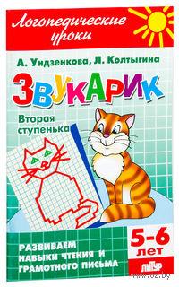 Звукарик. Вторая ступенька. 5-6 лет. Анна Ундзенкова, Людмила Колтыгина
