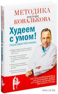 Худеем с умом! Методика доктора Ковалькова. Алексей Ковальков