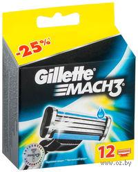Cменные кассеты для бритья GILLETTE MACH 3 (12 шт)