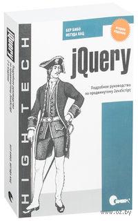 jQuery. Подробное руководство по продвинутому JavaScript. Беэр Бибо, Иегуда Кац