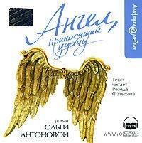 Ангел, приносящий удачу. Ольга Антонова