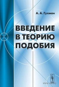 Введение в теорию подобия. Александр  Гухман