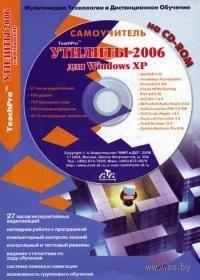 Мультимедийный самоучитель на CD-ROM: TeachPro Утилиты для Windows XP (+ CD). Г. Антонов