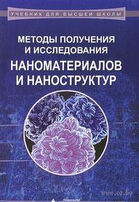 Методы получения и исследования наноматериалов и наноструктур